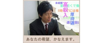 株式会社日本パーソナルビジネス 採用係の可児郡の転職/求人情報