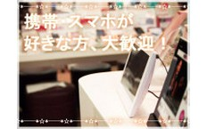 株式会社日本パーソナルビジネス 採用係の七宝駅の転職/求人情報