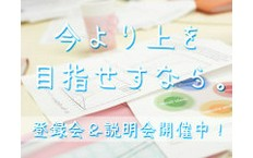 株式会社日本パーソナルビジネス 採用係の木曽川駅の転職/求人情報