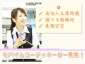 【松森】携帯ショップスタッフ接客・販売スタッフの写真