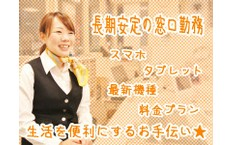 株式会社日本パーソナルビジネス 採用係の江南市の転職/求人情報