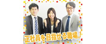 株式会社日本パーソナルビジネス 採用係の伊賀線の転職/求人情報