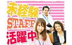 株式会社日本パーソナルビジネス 採用係の稲永駅の転職/求人情報