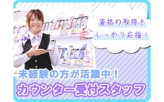 株式会社日本パーソナルビジネス 採用係の伊勢市駅の転職/求人情報