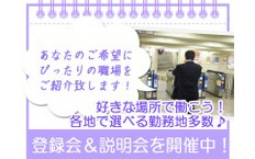 株式会社日本パーソナルビジネス 採用係の三郷駅の転職/求人情報