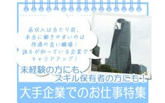株式会社日本パーソナルビジネス 採用係の駒ヶ根駅の転職/求人情報