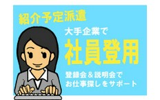 株式会社日本パーソナルビジネス 採用係の富士松駅の転職/求人情報