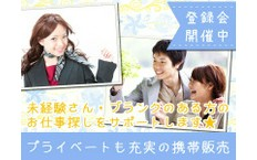 株式会社日本パーソナルビジネス 採用係の三河高浜駅の転職/求人情報