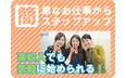 株式会社日本パーソナルビジネス 採用係の諏訪市の転職/求人情報