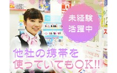 株式会社日本パーソナルビジネス 採用係の吉浜駅の転職/求人情報
