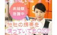 株式会社日本パーソナルビジネス 採用係の長泉なめり駅の転職/求人情報
