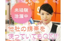 株式会社日本パーソナルビジネス 採用係の草薙駅の転職/求人情報