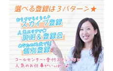 株式会社日本パーソナルビジネス 採用係の瑞浪市の転職/求人情報