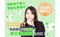 株式会社日本パーソナルビジネス 採用係の本巣市の転職/求人情報