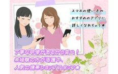 株式会社日本パーソナルビジネス 採用係の富士駅の転職/求人情報