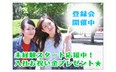 株式会社日本パーソナルビジネス 採用係の熊野市駅の転職/求人情報