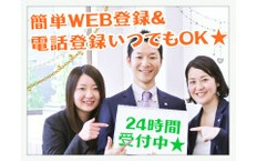 株式会社日本パーソナルビジネス 採用係の江吉良駅の転職/求人情報