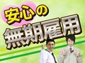 ◆神戸市東灘区◆大手企業で安心雇用♪男性活躍中!!マイカー通勤OK!!の写真