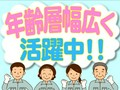 ◆神戸市北区◆幅広い年齢層の方が活躍中!!土日祝休み♪週払いOK♪の写真