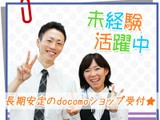 【広島市東区の求人】docomoショップ広島光町での接客・受付スタッフの写真1