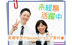 株式会社日本パーソナルビジネス 中国支店の徳島、販売・接客スタッフ(小売り)の転職/求人情報