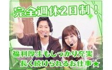 株式会社日本パーソナルビジネス 中国支店の鳥取、オフィスが禁煙・分煙の転職/求人情報