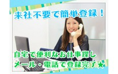 株式会社日本パーソナルビジネス 中国支店の御幸橋駅の転職/求人情報