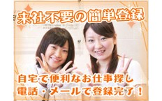 株式会社日本パーソナルビジネス 中国支店の下祇園駅の転職/求人情報