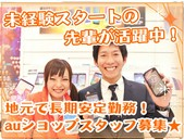 【三条】\高時給1500円★/かんたん受付/窓口/接客/販売の写真