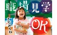 株式会社ニッソーネットの西立川駅の転職/求人情報