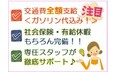 株式会社キャリア 名古屋支店の小坂井駅の転職/求人情報