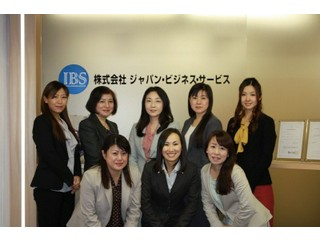 株式会社ジャパン・ビジネス・サービスの大写真