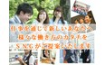 株式会社SNGの祖師ヶ谷大蔵駅の転職/求人情報