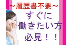 株式会社リンク・マーケティング(旧株式会社セールスマーケティング)の行徳駅の転職/求人情報