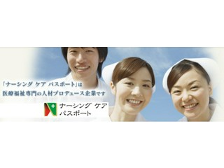 シューペルブリアン株式会社ナーシングケアパスポート広島2の大写真