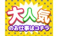 株式会社TTMの京急久里浜駅の転職/求人情報