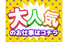 株式会社TTMの久里浜駅の転職/求人情報
