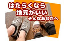 株式会社TTMの智頭急行の転職/求人情報