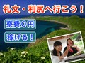 北海道・礼文島のリゾートホテルの写真