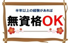 株式会社キャリア 福岡支店の福岡、ヘルパーの転職/求人情報