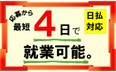株式会社キャリア 福岡支店の長洲駅の転職/求人情報