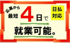 株式会社キャリア 福岡支店の千鳥駅の転職/求人情報