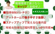 株式会社キャリア 北九州支店の直方市の転職/求人情報