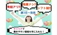 株式会社キャリア 横浜支店の新百合ヶ丘駅の転職/求人情報