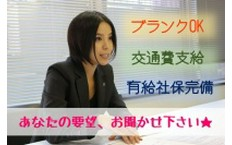 株式会社キャリア 横浜支店の東山北駅の転職/求人情報
