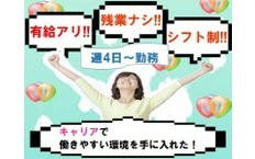 株式会社キャリア 大宮支店の鴻巣駅の転職/求人情報