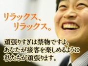 ◎京都エリア◎新卒・第二新卒の未経験歓迎!◆家電量販店でソフトバンク携帯電話販売♪のアルバイト