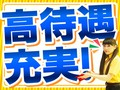 【兵庫県宝塚市美幸町】パチンコホール★日払い可★の写真