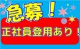 株式会社キャリア 大阪支店の庄内駅の転職/求人情報