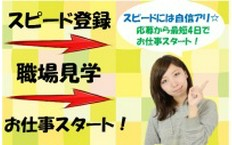 株式会社キャリア 大阪支店の弁天町駅の転職/求人情報